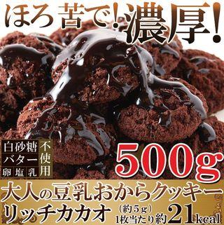 豆乳 おから クッキー チョコ 大量 ダイエット 低カロリー