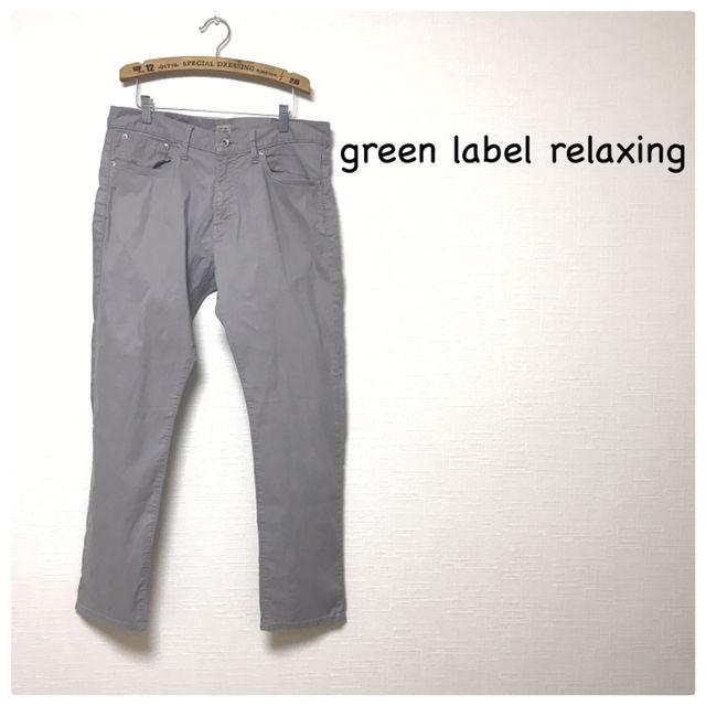 62美品green label relaxing 無地(green label relaxing(グリーンレーベルリラクシング) ) - フリマアプリ&サイトShoppies[ショッピーズ]