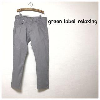 62美品green label relaxing 無地