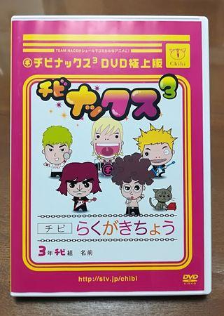 DVD  チビナックス  DVD 極上版  チームナックス