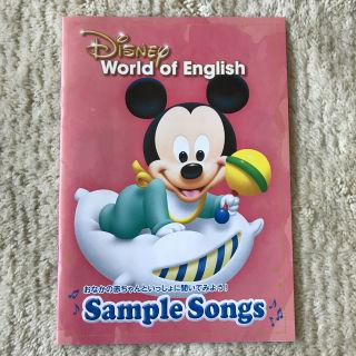 ディズニー World of English サンプル歌詞本