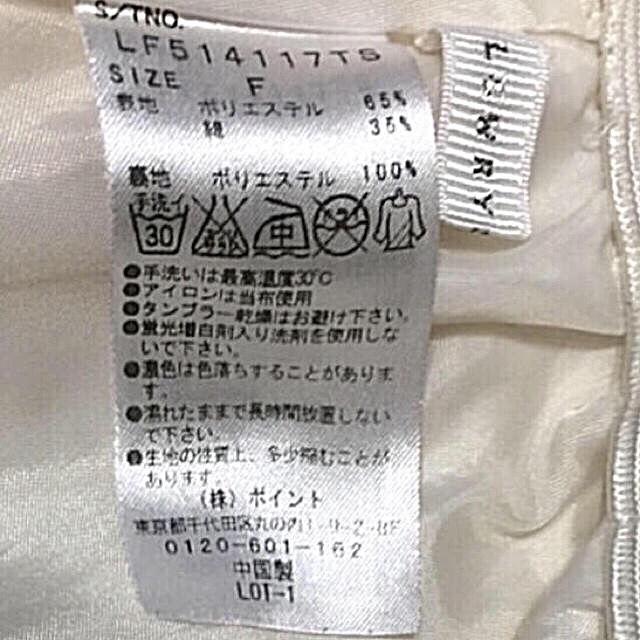 新品LOWRYS FARM  ホワイトフレアスカート