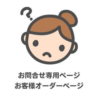 お問合せ・ご質問・オーダー専用ページ - フリマアプリ&サイトShoppies[ショッピーズ]