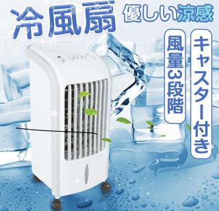 冷風扇 扇風機 冷風扇風機 冷風機  キャスター付き