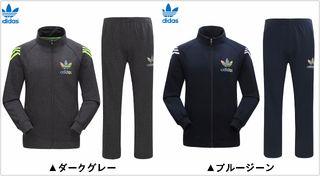 高質新品 Adidas上下セット大幅セール