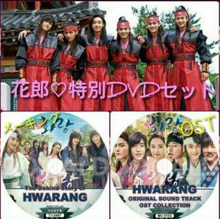 BTS DVD『花郎セット』