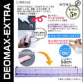 定価3,024円72時間デオドラントデオマックス