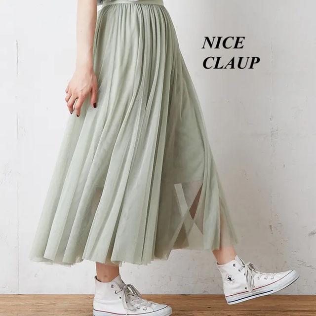 新品NICE CLAUP チュールレーススカート