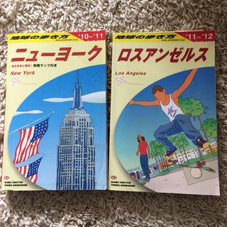 地球の歩き方ガイドブックアメリカ 2冊セット