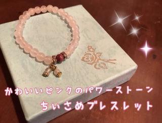 ピンク色・パワーストーンブレス(着画有り)