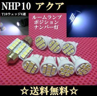 NHP10 アクアLEDバルブ 車種別専用セット送料無料