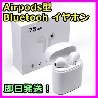 □Airpods ワイヤレスイヤホン i7s□ 新品送料無料