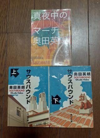 真夜中のマ-チ・サウスバウンド上下奥田英郎文庫本3冊セット
