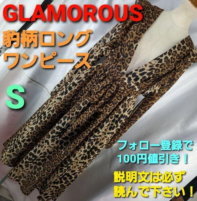 GLAMOROUS豹柄フリルロングワンピースS