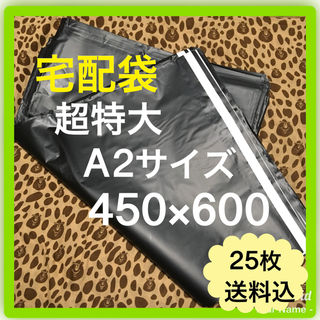 25枚 A2サイズ 450×600 宅配ビニール袋