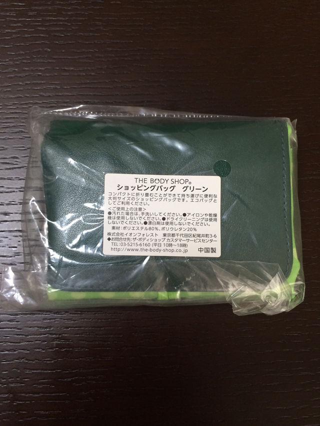 【新品未開封】ボディショップ エコバッグ