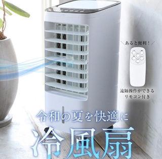 冷風扇 リモコン 保冷剤パック付き 冷風機 スポットクーラー