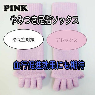 ピンク☆冷え症&デトックス対策♪やみつき足指ソックス