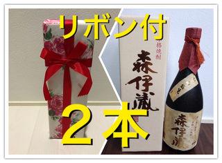 2本 包装リボン付 森伊蔵 金ラベル 720ml 焼酎 お酒