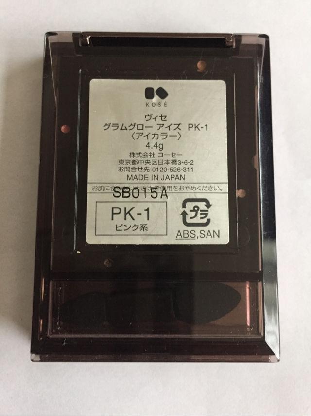 新品未使用ヴィセ  グラムグローアイズPK-1
