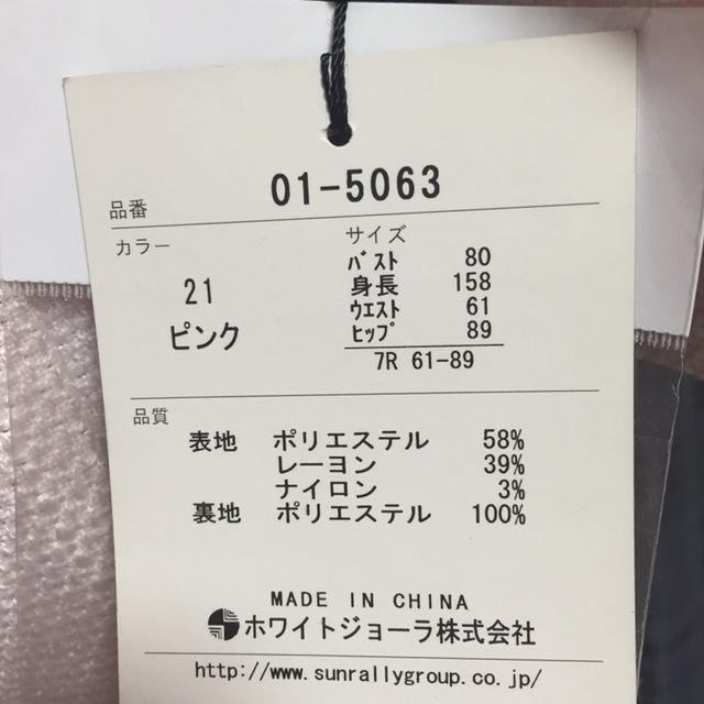 新品タグ付き/ホワイトジョーラ フォーマルスーツ7号/ピンク