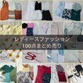 レディースファッション 雑貨 コスメ 100点まとめ売り