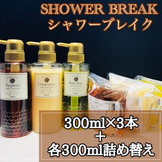 シャワーブレイク300ml×3本+各300ml×3