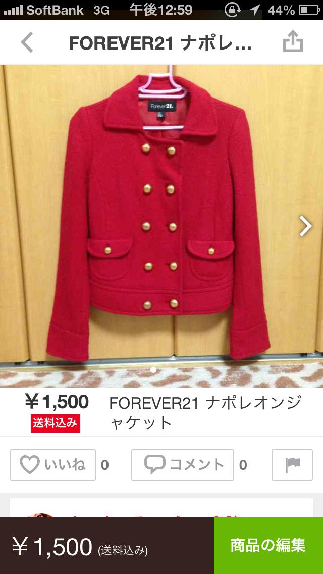 FOREVER21 ナポレオンジャケット
