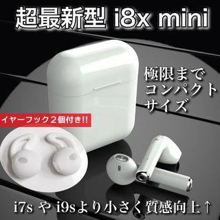 超最新型 AirPods 風 i8x mini イヤホン 高