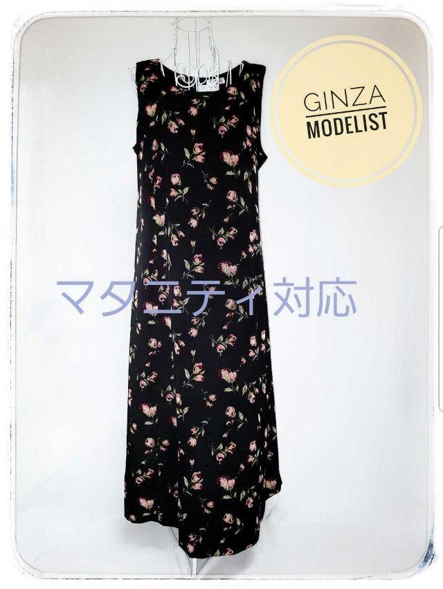 GINZA Modelistマタニティ対応ワンピーススカート