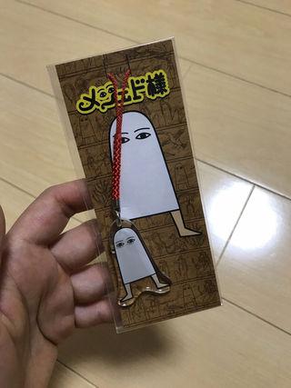メエド様ストラップ(同梱包+150円)