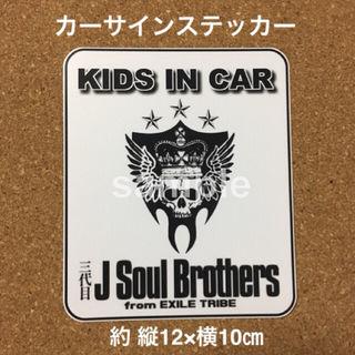 三代目J Soul Brothers カーサインステッカー