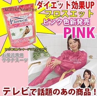 最終値下げピンクお風呂専用サウナスーツ フロスエット