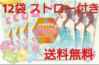 お嬢様酵素jewel 12袋 送料無料