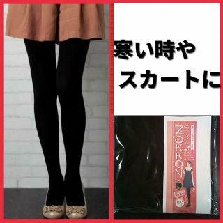 ■新品■裏起毛タイツ (通常品)【フリーサイズ】