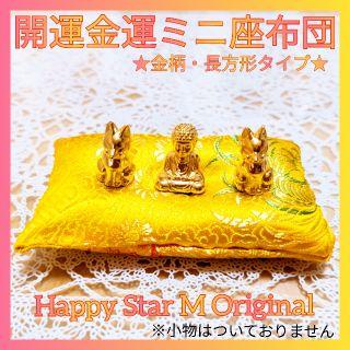 感謝品金運開運ミニ座布団 金色柄の厚10.562.5