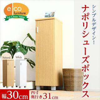 シンプルデザイン!ナポリシューズボックス【幅30cm】
