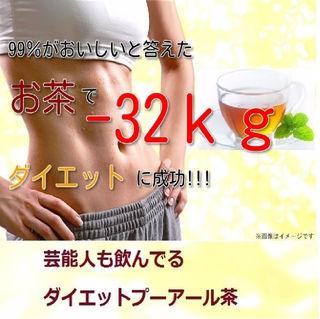 歳末セール●激痩せダイエットプーアール茶(40日分)