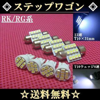 RK・RG系 ステップワゴンLEDバルブセット送料無料