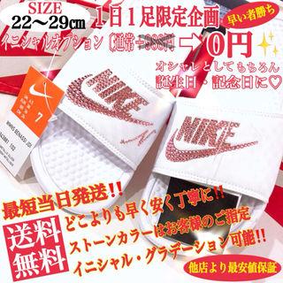 新品未使用♡NIKEベナッシ♡正規スワロフスキー社製品を使用