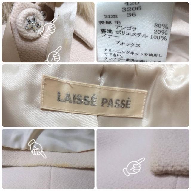 LAISSE PASSE ロングコート