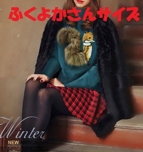 ◆新作◆送料無料◆ふわふわしっぽセーター◆XLサイズ◆