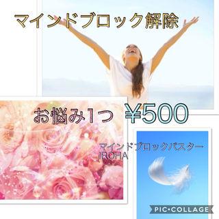 マインドブロック解除 ~お悩みスッキリ!~ モニター価格