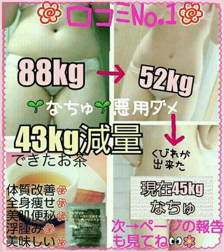 口コミ実績No.1痩せ美肌リピ様多数私も45kgに