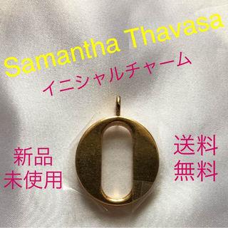 Samantha Thavasa イニシャル チャーム O