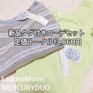 【定価13,860円分】MERCURYDUO ラグナムーン