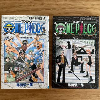 ONE PIECE 巻5 巻6  2冊セット