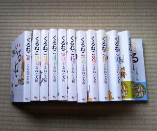 漫画くるねこ1~11巻