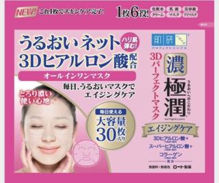 肌研(ハダラボ)極潤3Dパーフェクトマスク【ロート製薬】
