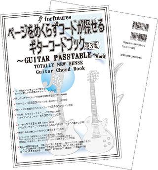 ページをめくらずコードが探せるギターコードブック
